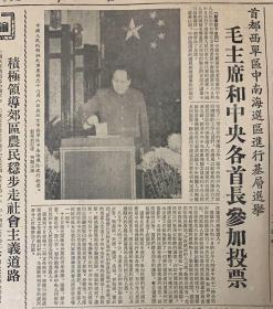 北京日报 1953年12月11日  1*毛主席和中央各首长参加投票。 48元