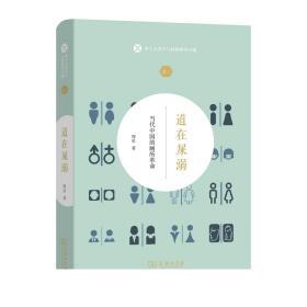 道在屎溺:当代中国的厕所革命(本土人类学与民俗研究专题)