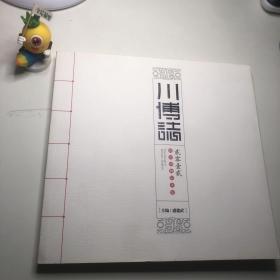川博志 四川博物院年鉴2012
