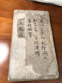 清代《张太史稿》单行本。品相一流。所见最好的品相,收藏古籍的朋友别错过。厚本。