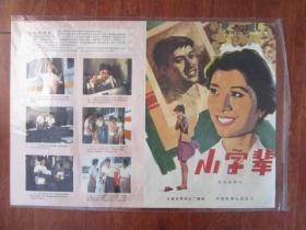 老电影海报:《小字辈》(长春电影制片厂摄制,二开)