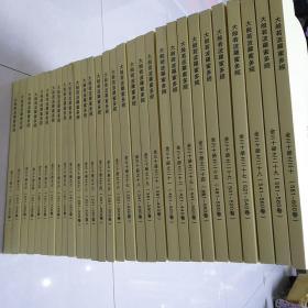 大般若波罗蜜多经~全三十册。