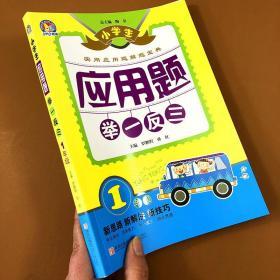 小学一年级数学应用题解题宝典应用题专题训练专项练习题上册下册