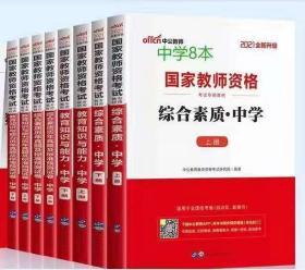 中公教育2021国家教师资格证教材用书中学历年真题试卷   共8本  全新
