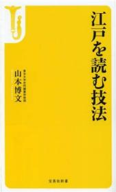 江戸を読む技法 (宝岛社新书),解读日本江户,山本博文作品,日文原版