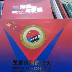 光荣与梦想    我爱祖国的蓝天 (中国人民解放军空军成立六十周<1949年11月一一20O9年11月〉年纪念)两本合售