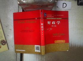 财政学  第六版 。''、