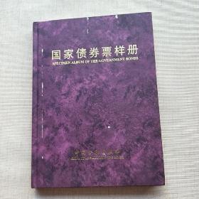国家债券票样册(16开精装)