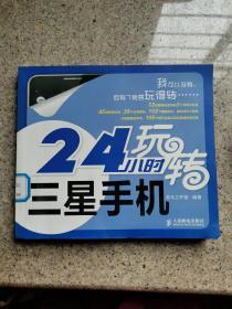 24小时玩转系列:24小时玩转三星手机