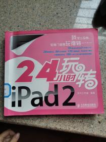 24小时玩转iPad 2