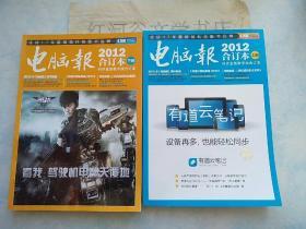 电脑报2012年 合订本〔上、下册,带光盘,近全新〕