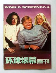 环球银幕画刊1987年第4期