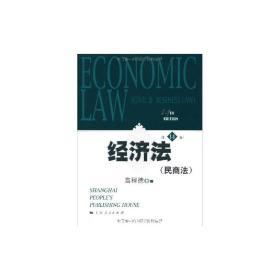 正版二手经济法(民商法第14版)高程德上海人民出版社9787208086937