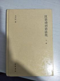 汉语动词语法化 下册【实物拍图,全新】