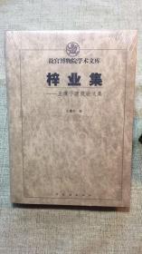 梓业集:王璞子建筑论文集