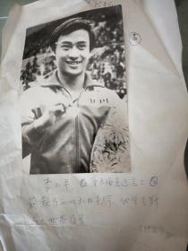 著名世界鞍马冠军运动员李小平照片一张尺寸15.5ⅹ10cm