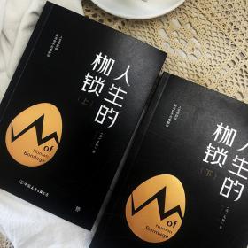 人生的枷锁 [英]毛姆 中国友谊出版公司 正版书籍