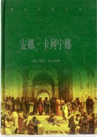 世界名著宝库.安娜·卡列宁娜.上、下册.2册合售
