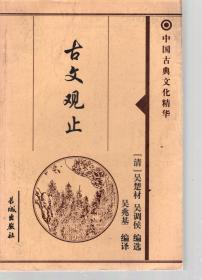 中国古典文化精华.古文观止.下