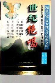 20世纪华夏女性文学经典文库.世纪绝唱
