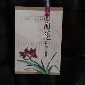 中国兰花种养与鉴赏