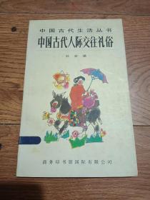 中国古代人际交往礼俗