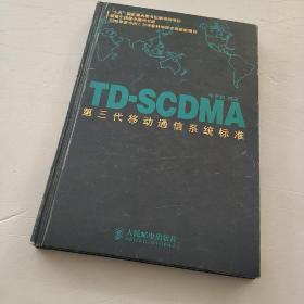 TD-SCDMA第三代移动通信系统标准