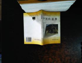 中国的道教.