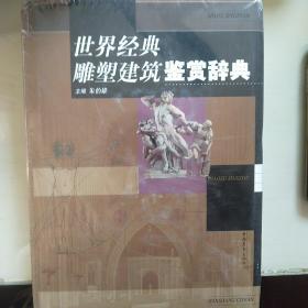 世界经典雕塑建筑鉴赏辞典