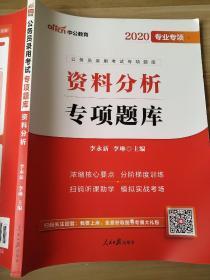 中公教育 2020专业专项 资料分析 专项题库 李永新 李琳