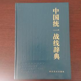 中国统一战线词典