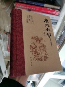 (包邮)《康熙私访》著名评书艺术家连丽如签名钤印及其弟子王玥波、梁彦签名钤印本,一版一印 仅印5000册