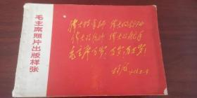 【红色收藏】《毛主席照片出版样张》孔网少见。
