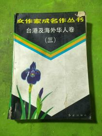 女作家成名作丛书 太港及海外华人卷三