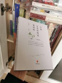 中国文化传统是宽容的  孙犁钤印本  (一版一印,内容都是孙犁晚年的读史笔记)