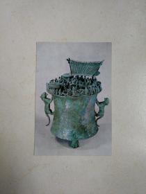 1976年文物出版社出版《祭祀场面贮贝器》明信片一张