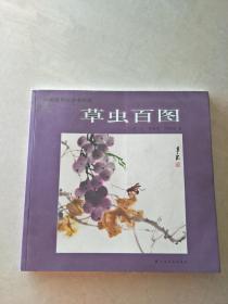 中国画创作参考图谱:草虫百图