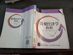 微观经济学教程