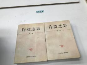许毅选集全 三册