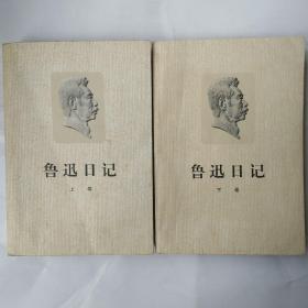 鲁迅日记(上下卷) 1976年