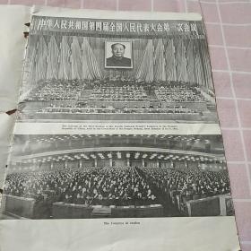 中华人民共和国第四次全国人民代表大会第一次会议(英文版)有毛主席照片