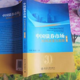 中国债券市场:30年改革与发展(第二版)