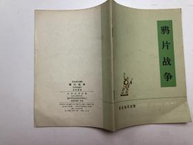 历史知识读物 鸦片战争
