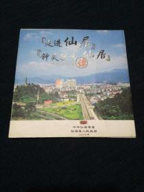 走进仙居钟灵毓秀读仙居(DVD光盘)【2007年仙居县委、县人民政府出版】