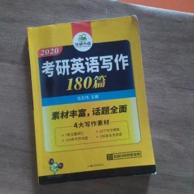 考研英语作文 2018考研英语一写作 华研外语