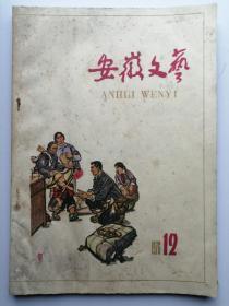 1976年第十二期:安徽文艺