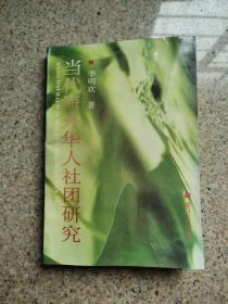 当代海外华人社团研究