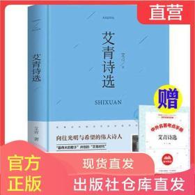 【送考点】艾青诗选正版原著九年级必读上册必读名著9年级完整版