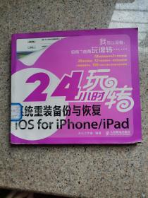 24小时玩转系统重装备份与恢复iOS for iPhone/iPad