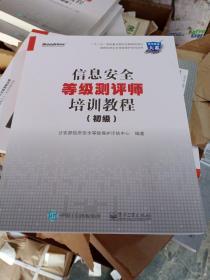 信息安全等级测评师培训教程(初级)
